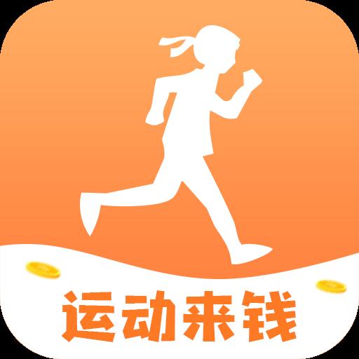 运动来钱app