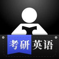 考研英語學習手機版