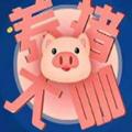 养猪大咖最新版