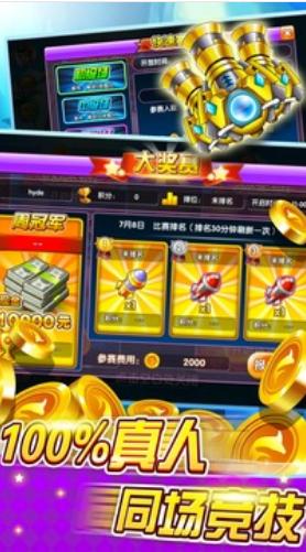 鑫渔乐电玩捕鱼 v1.0 第3张