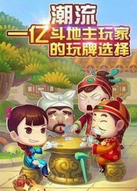 54棋牌重庆斗地主 v1.0 第3张