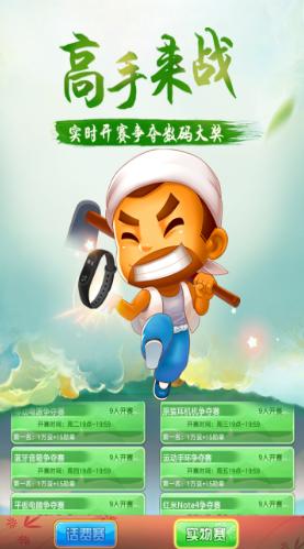欢乐斗地主2016腾讯版 v1.0 第3张