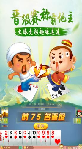 趣玩斗地主2.70版 v2.70