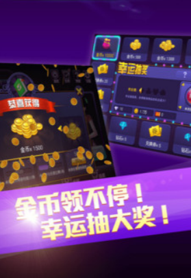 隆昌县炸金花 v2.0  第3张
