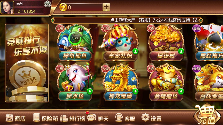 濠江会棋牌 v1.1 第3张