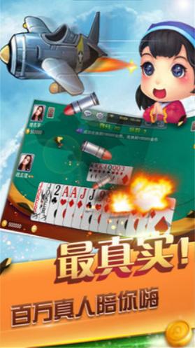 慈溪斗地主 v1.0 第4张