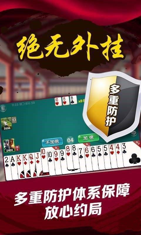 五福精品棋牌 v1.0