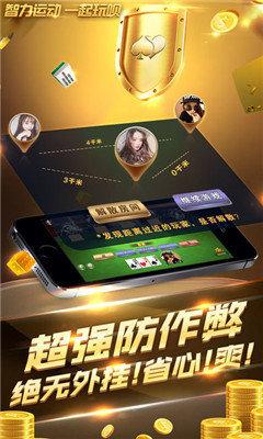 四虎娱乐棋牌 v1.0 第2张