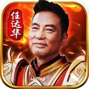 华哥传奇2020