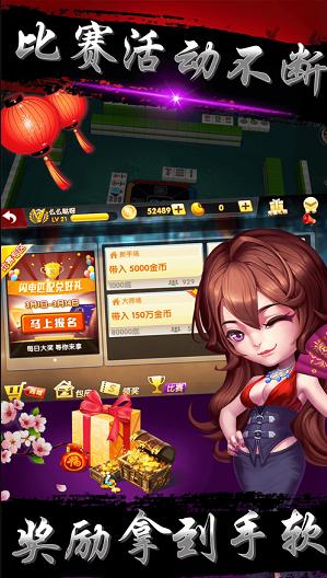 黄冈逍遥麻将 v1.0.1 第2张