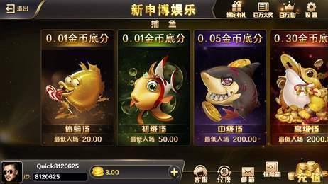新申博娱乐 v2.3  第2张