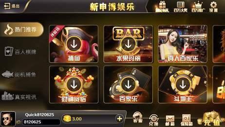 新申博娱乐 v2.3  第3张