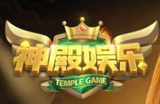 神殿娱乐游戏