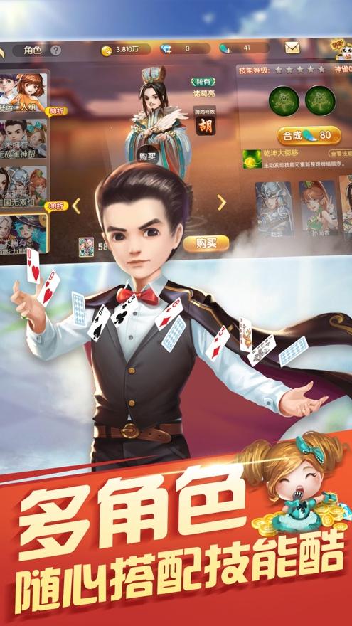 58锦州麻将免房卡版 v1.0