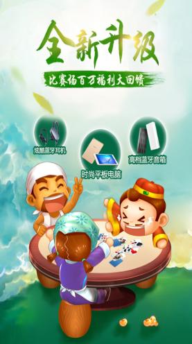 欢乐斗地主2016腾讯版 v1.0 第2张