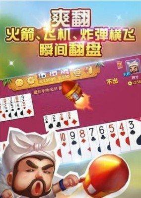 54棋牌重庆斗地主 v1.0 第2张