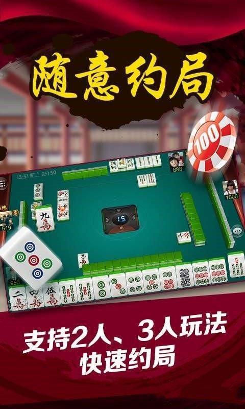 五福精品棋牌 v1.0 第3张