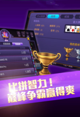 隆昌县炸金花 v2.0  第2张