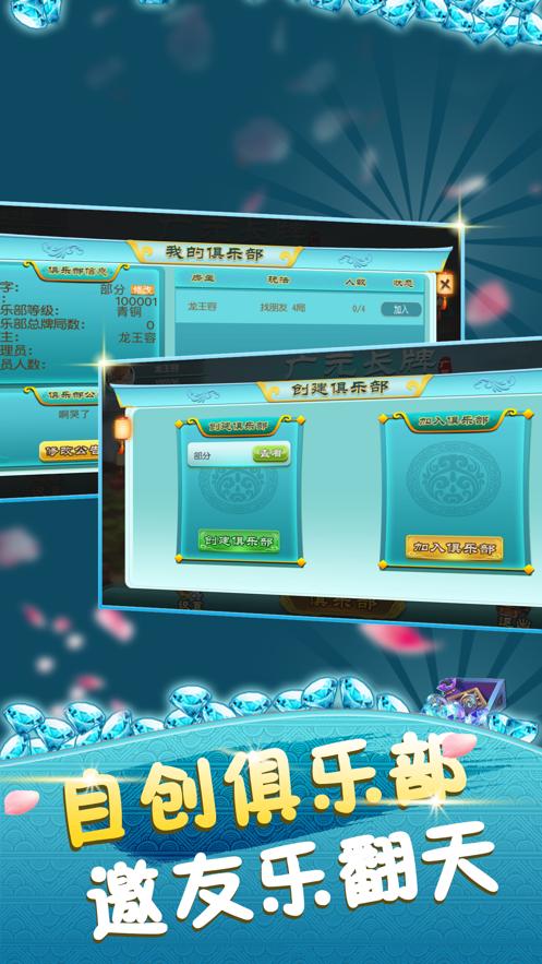广元长牌 v1.0  第2张