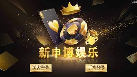 新申博娱乐 v2.3