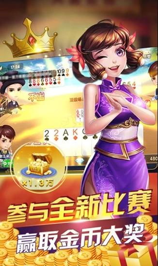 皇钻棋牌 v1.0.2 第3张