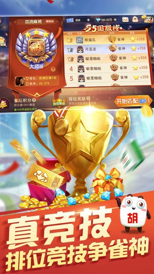 58锦州麻将免房卡版 v1.0 第2张