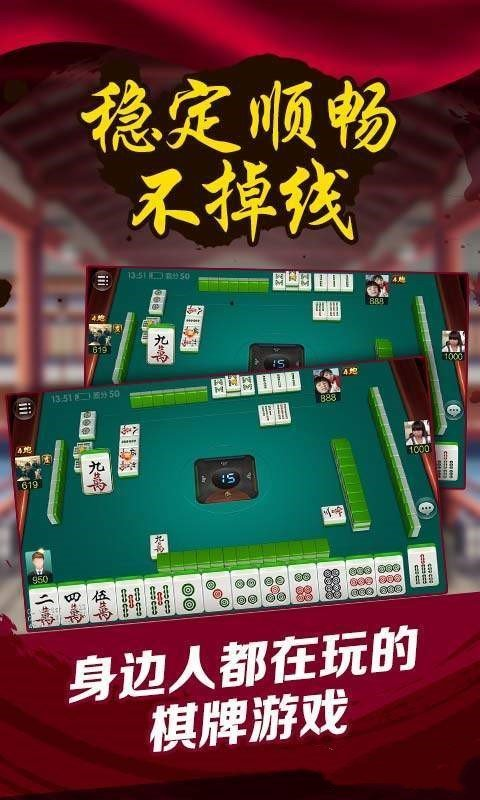 五福精品棋牌 v1.0 第2张