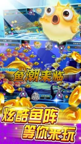 鑫渔乐电玩捕鱼 v1.0 第2张