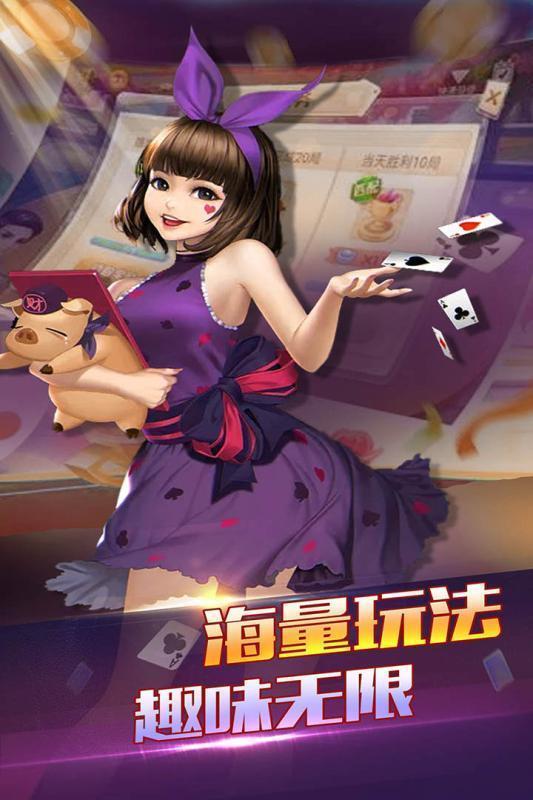 杭州梁山棋牌 v1.0 第2张