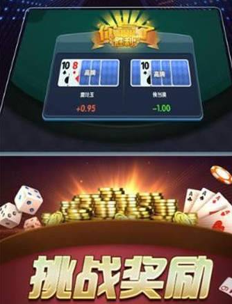 苹果趣顽棋牌 v1.0  第3张