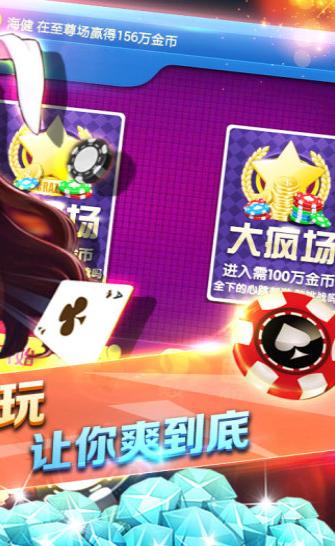万利扑克 v1.0 第2张