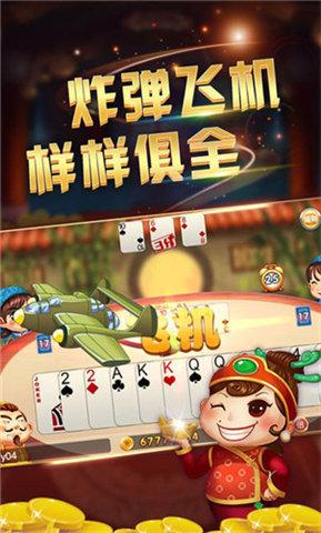 旺旺斗地主红包版 v2.3  第3张