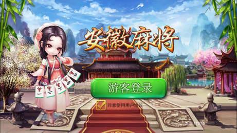 乐乐安徽麻将新版 v2.3
