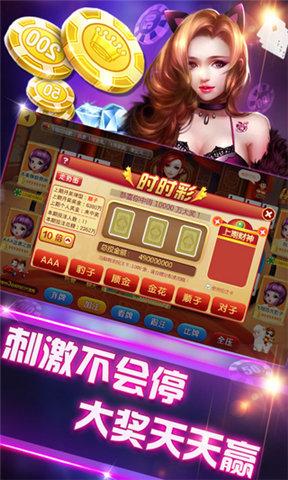 押庄龙虎棋牌 v3.2 第3张