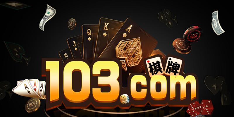 103棋牌 v2.3.9