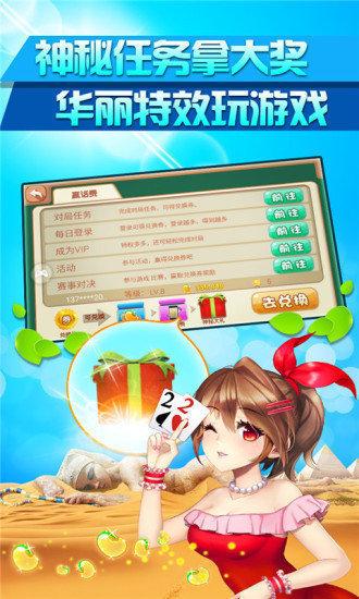 象山常乐棋牌 v1.0 第3张