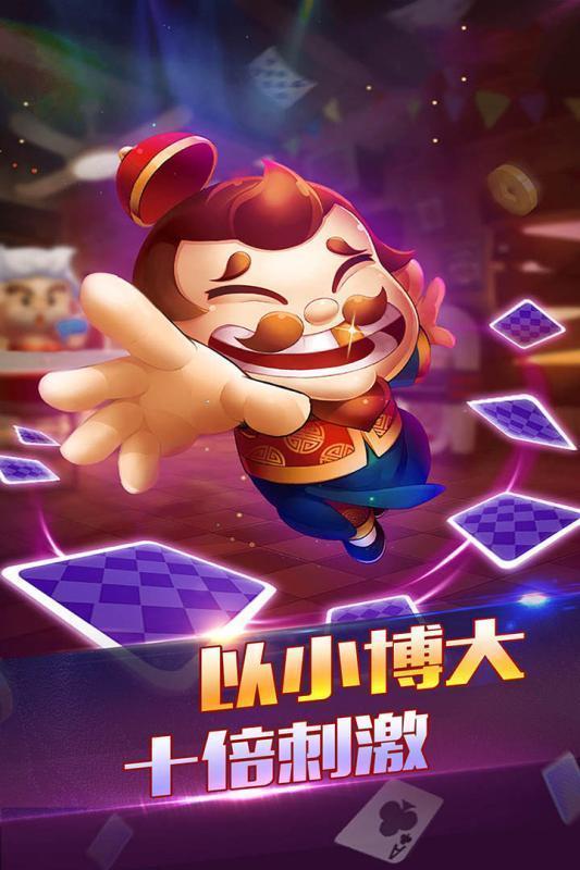 杭州梁山棋牌 v1.0 第3张