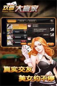 必胜娱乐棋牌 v1.0 第3张