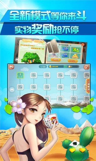 象山常乐棋牌 v1.0 第2张