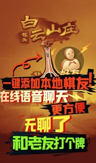 包头白云山庄棋牌 v1.1 第2张