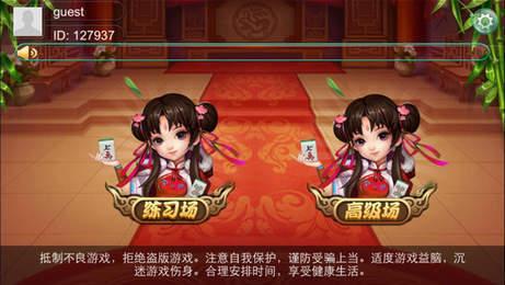 乐乐安徽麻将新版 v2.3 第3张