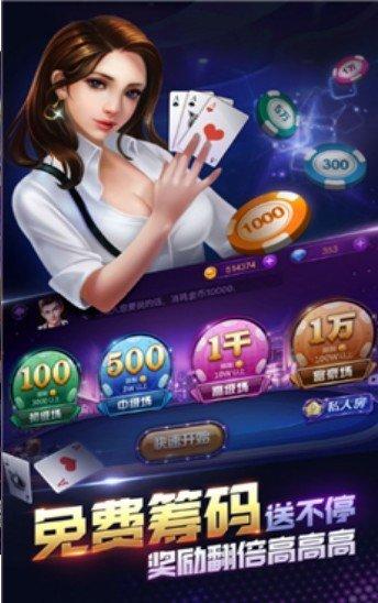 悦翔棋牌 v1.0 第3张