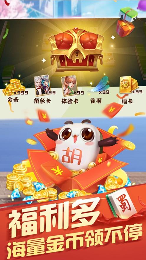 其乐吉四川熊猫麻将 v1.0.3  第3张