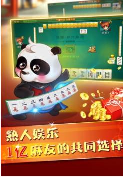 成都熊猫麻将 v2.0 第2张