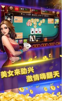 虎皇互娱龙争虎斗旧版 v1.0 第3张