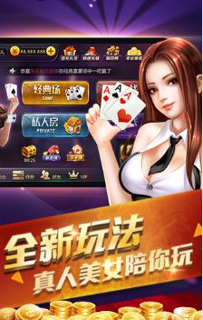 玩呗锦鲤棋牌 v1.0 第2张