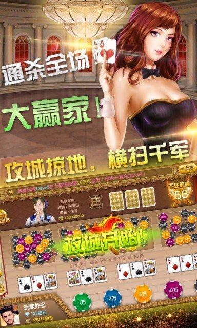 云上娱乐棋牌 v3.0 第2张