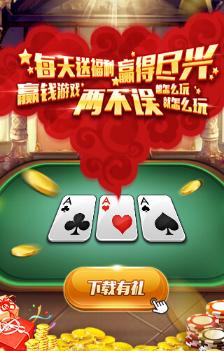 玩呗锦鲤棋牌 v1.0 第3张