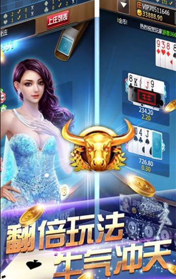 北斗跑胡子衡阳字牌 v1.1.0