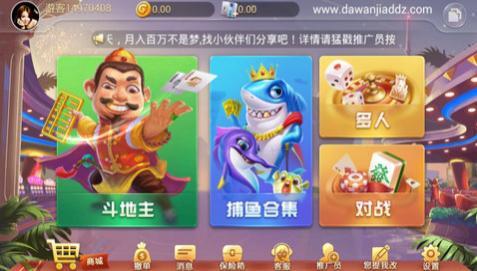 万象城娱乐棋牌 v1.0.2 第2张